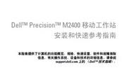 DELL Precision M2400 说明书