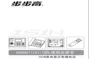 步步高有绳HCD007(151)TSDL N 说明书