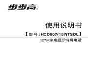 步步高有绳HCD007(157)TSDL M 1.4版 说明书