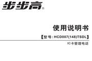 步步高有绳HCD007(148)TSDL 说明书