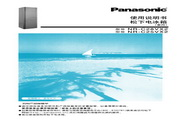 Panasonic 松下 NR-C25VX2 使用说明书