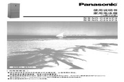 Panasonic 松下 NR-C28VP3 使用说明书