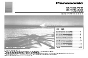 Panasonic 松下 NR-B23S7 使用说明书