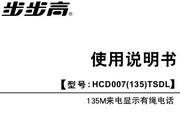 步步高有绳HCD007(135)TSDL M 1.0版 说明书