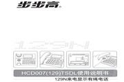 步步高有绳HCD007(129)TSDL N 说明书
