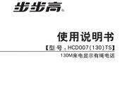 步步高有绳HCD007(130)TS M 1.0版说明书