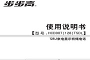 步步高有绳HCD007(128)TSDL J 1.5版 说明书