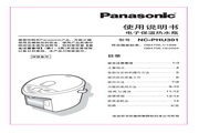 Panasonic 松下 NC-PHU301 使用说明书
