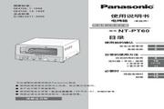 Panasonic 松下 NT-PT60 使用说明书
