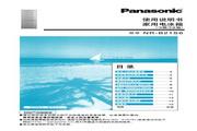 Panasonic 松下 NR-B21S6 使用说明书