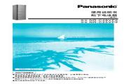 Panasonic 松下 NR-C28VP2 使用说明书