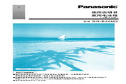 Panasonic 松下 NR-B26M2 使用说明书