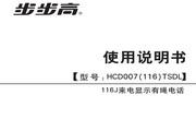 步步高有绳HCD007(116)TSDL J 3.4版 说明书