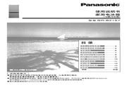 Panasonic 松下 NR-B21S7 使用说明书