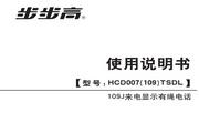 步步高有绳HCD007(109)TSDL J 2.2版 说明书