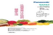 Panasonic 松下 MJ-PM10 使用说明书