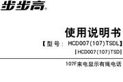 步步高有绳HCD007(107)TSDL F 1.0版 说明书