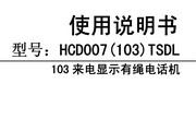 步步高有绳HCD007(103)TSDL 说明书