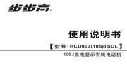 步步高有绳HCD007(105)TSDL J 2.0版 说明书