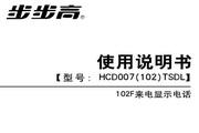 步步高有绳HCD007(102)TSDL F 4.1版 说明书