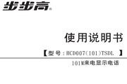 步步高有绳HCD007(101)TSDL M 1.2版 说明书
