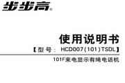 步步高有绳HCD007(101)TSDL F 4.1版 说明书