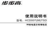 步步高有绳HCD007(98)TSD 普通 说明书
