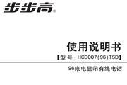 步步高有绳HCD007(96)TSD 说明书