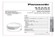 Panasonic 松下 SR-CCK05 使用说明书