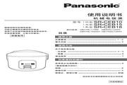 Panasonic 松下 SR-CEB系列 使用说明书
