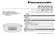 Panasonic 松下 SR-CFF系列 使用说明书