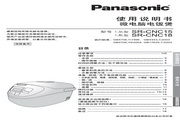 Panasonic 松下 SR-CNC系列 使用说明书