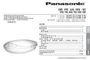 Panasonic 松下 SR-CVB系列 使用说明书