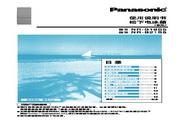 Panasonic 松下 NR-B19S5 使用说明书