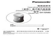Panasonic 松下 EH-SA60 使用说明书