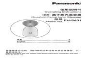 Panasonic 松下 EH-SA31 使用说明书