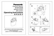 Panasonic 松下 EH2424 使用说明书