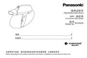 Panasonic 松下 EH-NA30 使用说明书