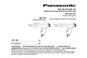 Panasonic 松下 EH-NE10 使用说明书