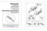 Panasonic 松下 EH1575 使用说明书