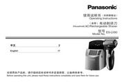 Panasonic 松下 ES-LV90 使用说明书