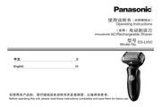 Panasonic 松下 ES-LV50 使用说明书