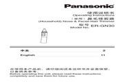 Panasonic 松下 ER-GN30 使用说明书