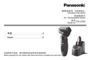 Panasonic 松下 ES-LA92 使用说明书