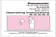 Panasonic 松下 ER417 使用说明书