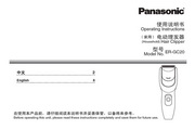 Panasonic 松下 ER-GC20 使用说明书