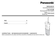 Panasonic 松下 EW-DJ40 使用说明书