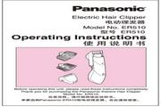 Panasonic 松下 ER510 使用说明书