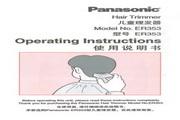 Panasonic 松下 ER353 使用说明书