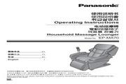 Panasonic 松下 EP-MA70 使用说明书